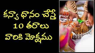 కన్యా ధానం చేస్తే  10 తరాలు వారికి మోక్షము   Mokha for kanya danam