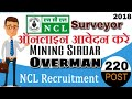 NCL RECRUITMENT 2018 - HOW TO FILL FORM - Mining Sirdar - OVERMAN - Northern coalfields Limited