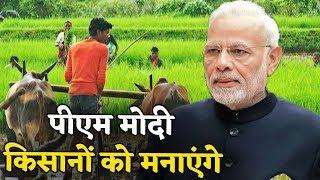क्या किसानों को मना पाएंगे प्रधानमंत्री नरेंद्र मोदी ?
