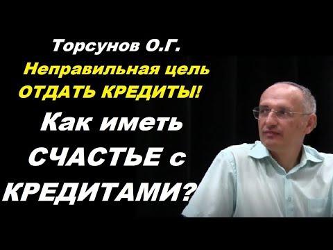 Торсунов О.Г. Неправильная цель ОТДАТЬ КРЕДИТЫ! Как иметь СЧАСТЬЕ с КРЕДИТАМИ?