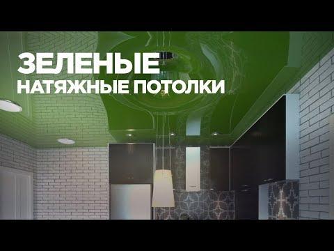 Зеленые натяжные потолки в интерьере