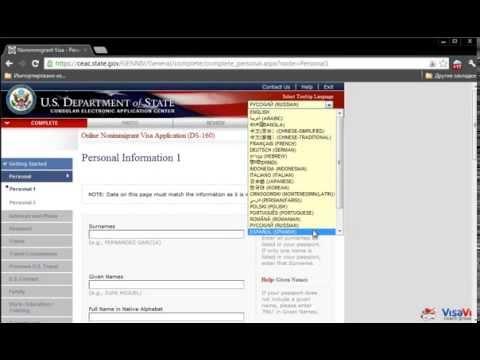 Заполнение анкеты на визу в США без знания английского языка