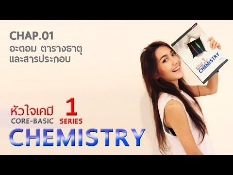 หัวใจเคมี Chap.01 Ep.08 แบบจำลองอะตอมกลุ่มหมอก