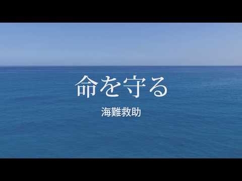 【海上保安庁業務紹介】~海を愛し 海を守る~