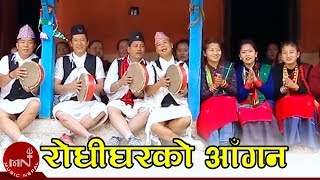 Latest Full Video Rodhi Ghar by R K Gurung & Shanti Gurung HD