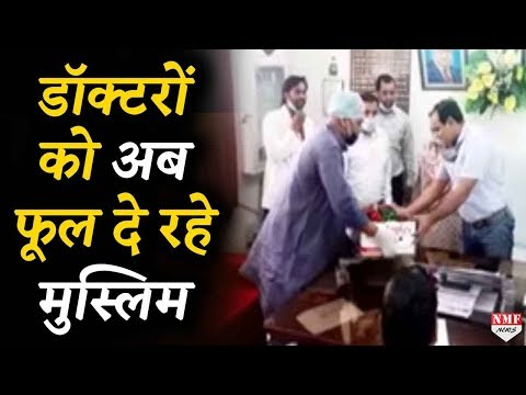 Meerut में देखिए कैसे मुस्लिम लोगों ने Doctors का किया स्वागत