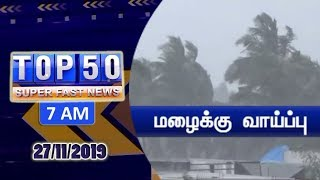 Morning News – Top 50 – Vendhar TV | 27-11-2019