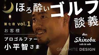 Bar Shinobu第七夜 Vol.1 プロゴルファー 小平智様 ご来店