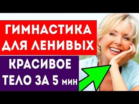 СКРЫТАЯ ГИМНАСТИКА из СССР для позвоночника, сердца, сосудов мозга, зрения, от ожирения и геморроя!