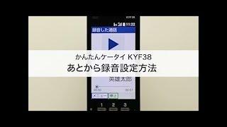 【かんたんケータイ KYF38】あとから録音設定方法