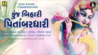 Kunjbihari Pitambardhari | કુંજ બિહારી પિતાંબરધારી | Singer: Sadhna Sargam | Music: Gaurang Vyas