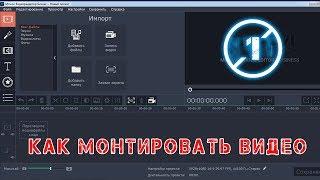 Как сделать видео самому | Movavi Video Editor 14