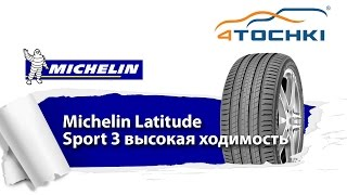 Michelin Latitude Sport 3  высокая ходимость - 4 точки. Шины и диски 4точки - Wheels & Tyres 4tochki(Компания Michelin представила на суд зрителей видеоролик о высокой ходимости шины Michelin Latitude Sport 3. Подробно..., 2014-04-23T11:57:53.000Z)