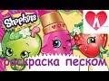 Раскраски Песком Шопкинс. Учим Цвета на русском для детей.  Видео для детей.