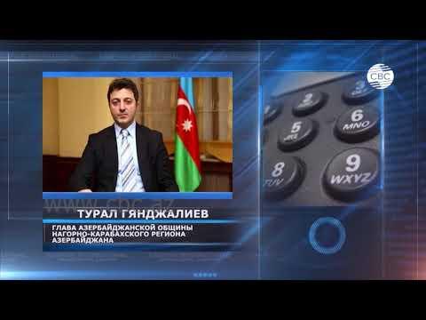 Т. Гянджалиев: Армения не заинтересована в выяснении судеб пропавших без вести азербайджанцев