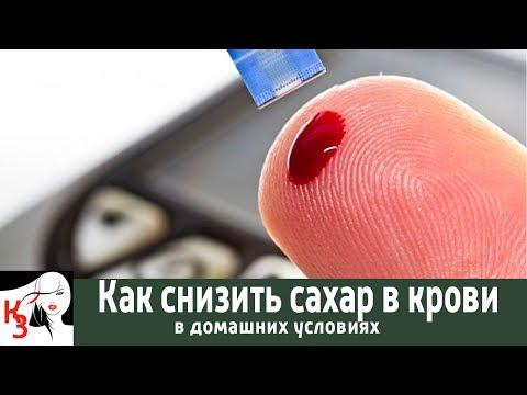 Диабет как быстро сбить сахар крови