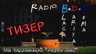 Тизер-трейлер ● ♫♩ Радио БДТ ♩♫ (Блэк, Даша, Тёма) ● Скоро