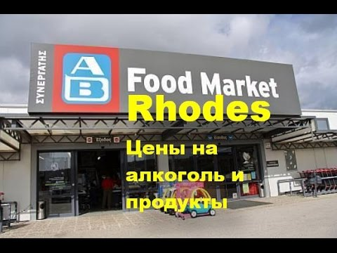 Греция цены на алкоголь и продукты  AB Food Market в Фалираки Родос #Rhodes #Greece