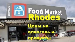 Греция цены на алкоголь и продукты  AB Food Market в Фалираки Родос #Rhodes #Greece(Please watch: