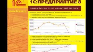 """Видеопрезентация сервиса для 1С """"Финансовый директор"""""""