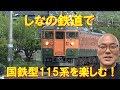 しなの鉄道で国鉄型115系を楽しむ!