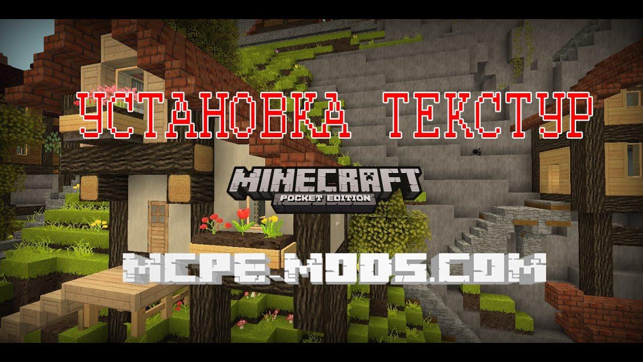Скачать текстуры / ресурспаки для Minecraft бесплатно