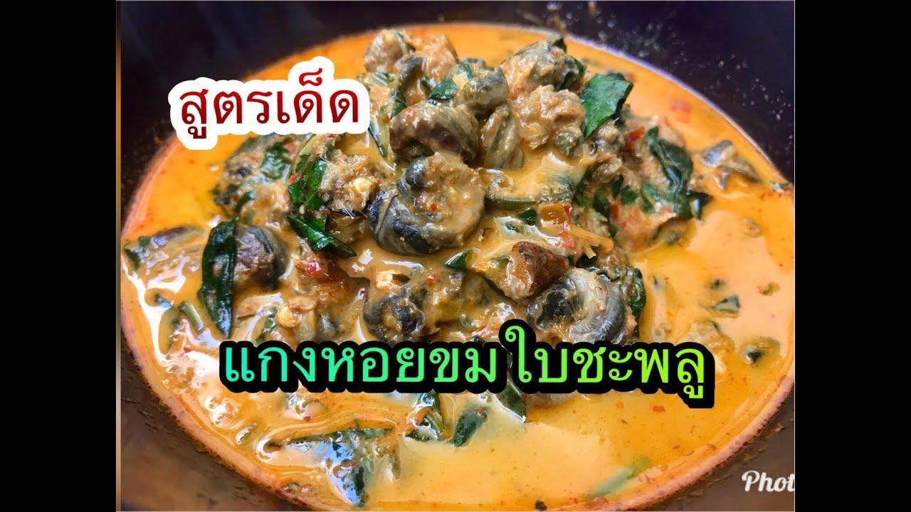 แกงหอยขมใบชะพลู แกงกะทิ แบบบ้านๆ#ครัวในบ้านอาหารทำกินเอง#อาหารบ้านๆ