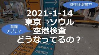 2021.1.14. ASIANA航空(OZ101)、成田(…