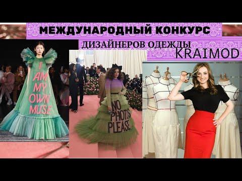 Международный конкурс дизайнеров одежды Kraimod / эскизы платьев 👗 TULLE DRESS