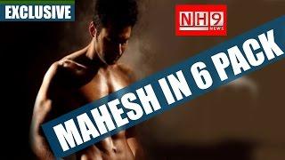 Mahesh babu trying 6 pack for his upcoming movie| nh9 news