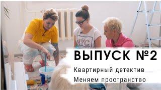 КВАРТИРНЫЙ ДЕТЕКТИВ ВЫПУСК №2