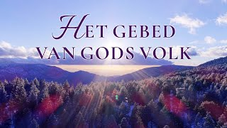 Christelijk lied 2019 'Het gebed van Gods volk'
