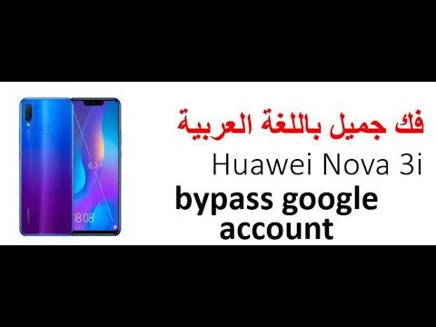 Nova 3i frp  | نوفا 3 اي حذف حساب جوجل 🔋 لمتابعة افضل اشترك قبل المشاهدة 🔋شرح صوت وصورة...