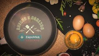 Гастроэнтеролог. 2 рецепта здорового питания | Рецепты правильного питания | ЕвроМед ТВ