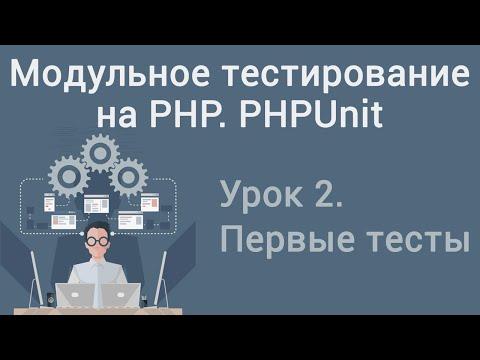 Урок 2. Модульное тестирование на PHP. PHPUnit. Первые тесты