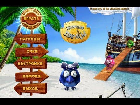 Казуальная игра / шарики Зума / Птички пираты на проводе HD