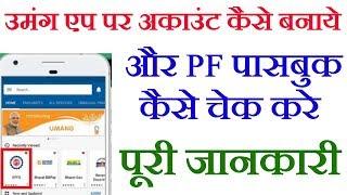 (हिंदी-Hintçe | UMANG App | PF hesap Cüzdanı İndir umang uygulaması ile Hesap Oluşturma