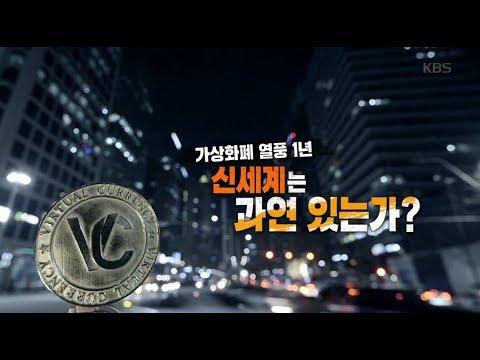 [풀영상] KBS 추적60분_신세계는 과연 있는가?_20190118