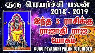 Guru Peyarchi Palan 2018-2019 | குரு பெயர்ச்சி பலன் 2018-2019 | Guru Peyarchi Palangal