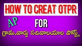 Wie Erstellen OTPR für AP Grama sachivalayam