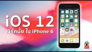 ios12ตัวเต็ม มาแล้ว !!! เวิร์คมั้ย...ใน iPhone6 (จำกัดเวลาใช้ app ได้แล้ว) : by T3B
