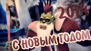 Новогоднее видео 2014 - WOW Machinima