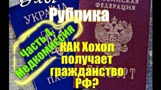 Отримати громадянство РФ ХОХЛОМ. Крок 4. Медкомісія.