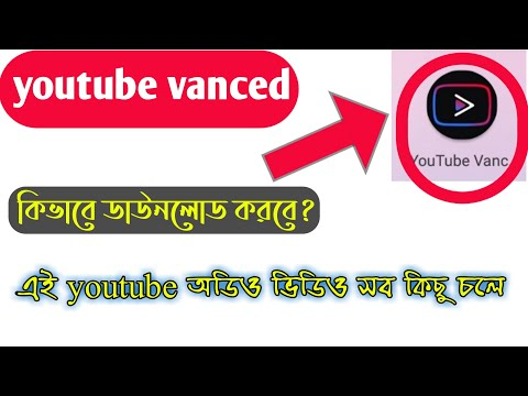 youtube ভিডিও কে অডিও করবো  কিভাবে ¦¦ YouTube Vanced download videos || Ms1999 ||