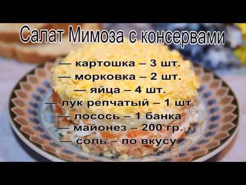 Вкусный до Изумления Салат со Шпротами на Новый Год! С кукурузой, огурцом, сухариками и сыромиз YouTube · Длительность: 2 мин46 с
