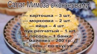 Самые простые салаты.Салат Мимоза с консервами