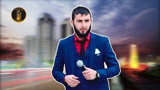 Чеченская НОВИНКА 2019! Мохьмад Могаев  - Хьо ларъеш 2019