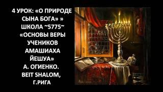 4 УРОК: «О ПРИРОДЕ СЫНА БОГА» ШКОЛА ~5775~ «ОСНОВЫ ВЕРЫ УЧЕНИКОВ АМАШИАХА ЙЕШУА»