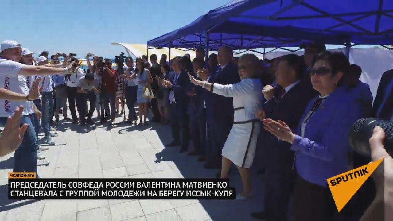 Матвиенко и Турсунбеков станцевали на берегу Иссык-Куля