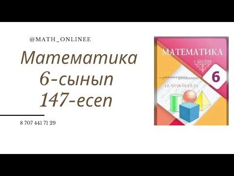 Математика 6-сынып 147-есеп 1) Қарбыз массасының 98%-і су. 5 кг қарбызда қанша су бар? 2)Кептердің